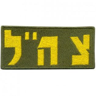 Bordado IDF Hebraico